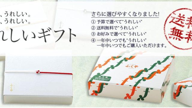 明太子カタログギフト
