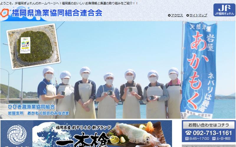 福岡県漁業協同組合連合会