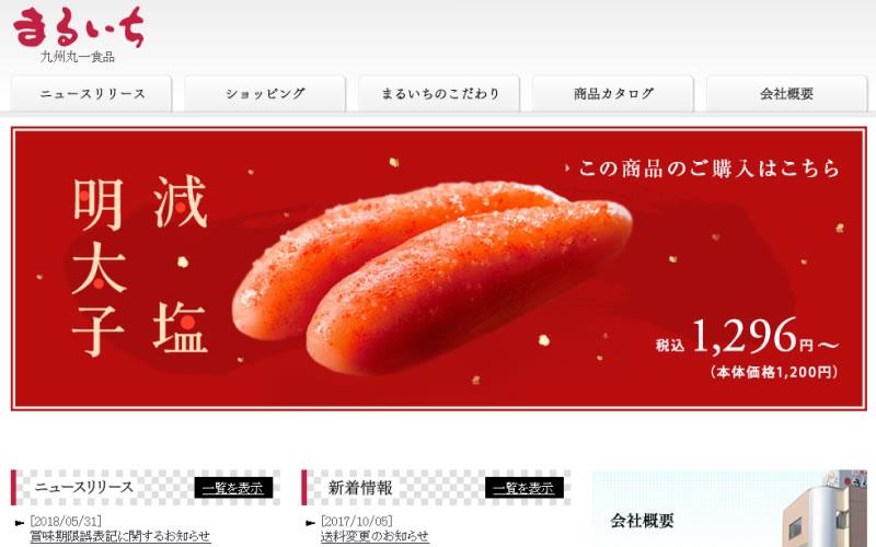 九州丸一食品(株)