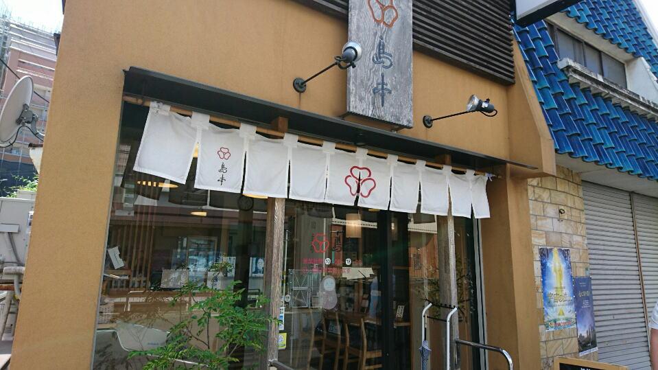 島本新宮店