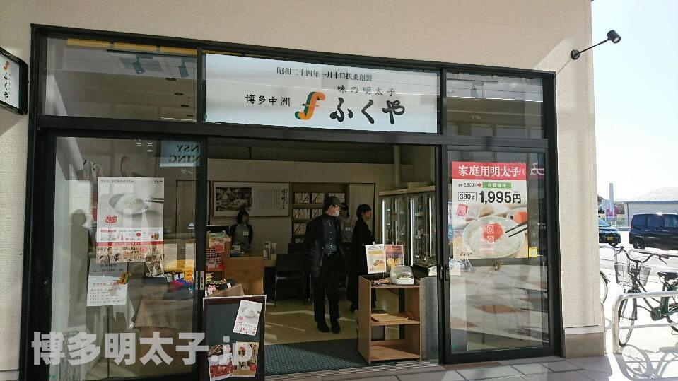 ふくやの新店舗BRANCH福岡下原店で、辛子高菜や無着色明太子をショッピング