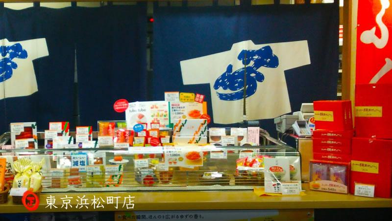 ふくや東京浜松町店