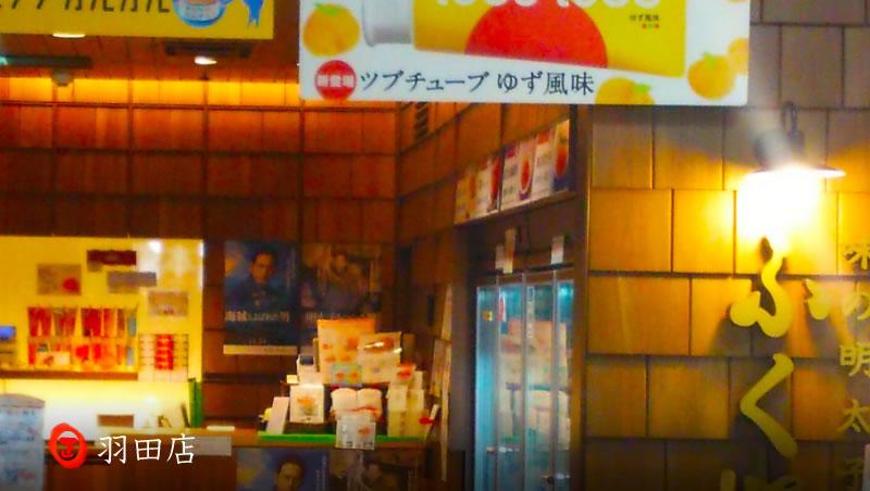 ふくや羽田店