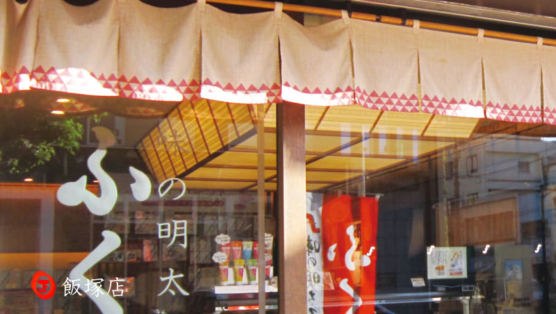 ふくや飯塚店