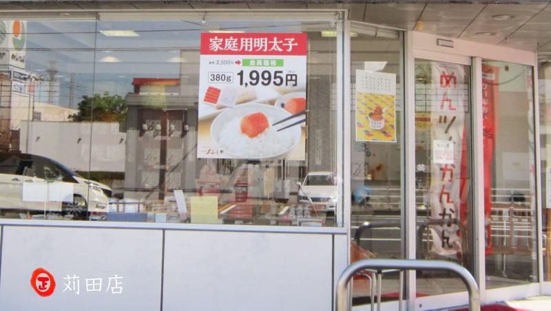 ふくや苅田店