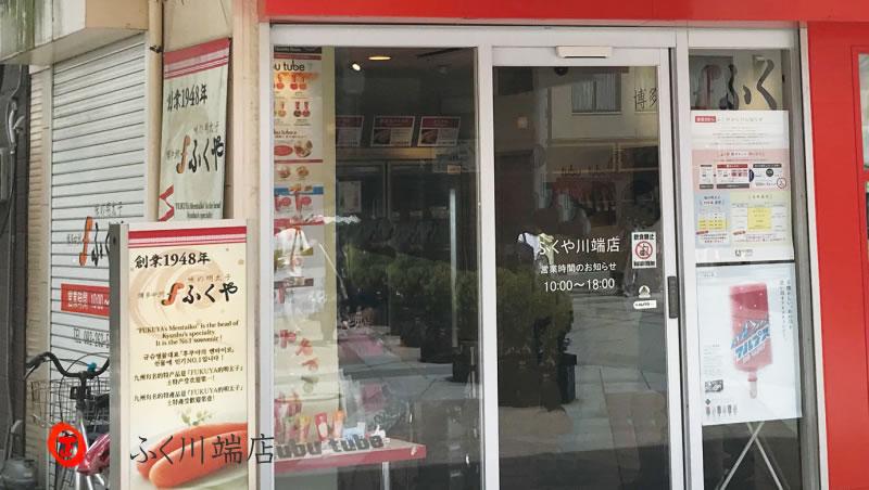 ふくや川端店