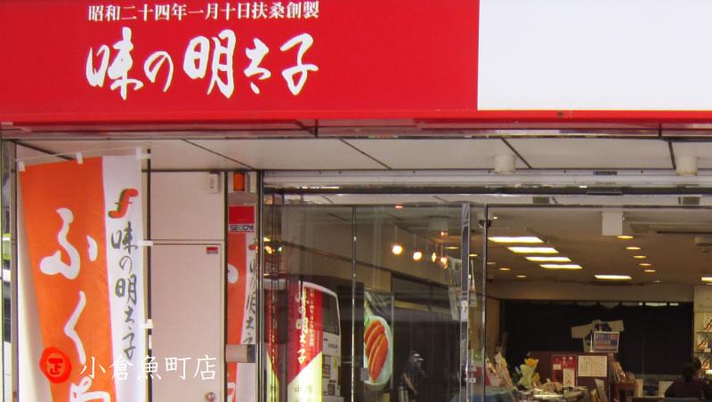 ふくや小倉魚町店