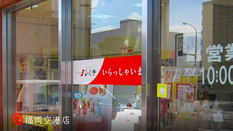 ふくや福岡空港通り店