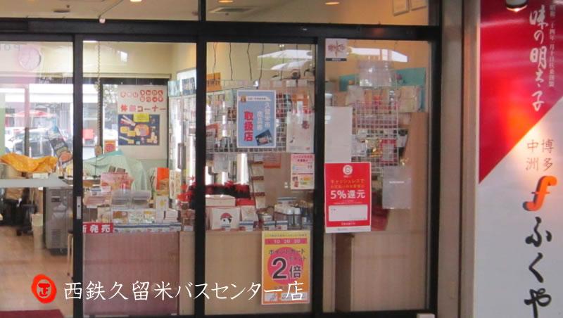 ふくや西鉄久留米バスセンター店