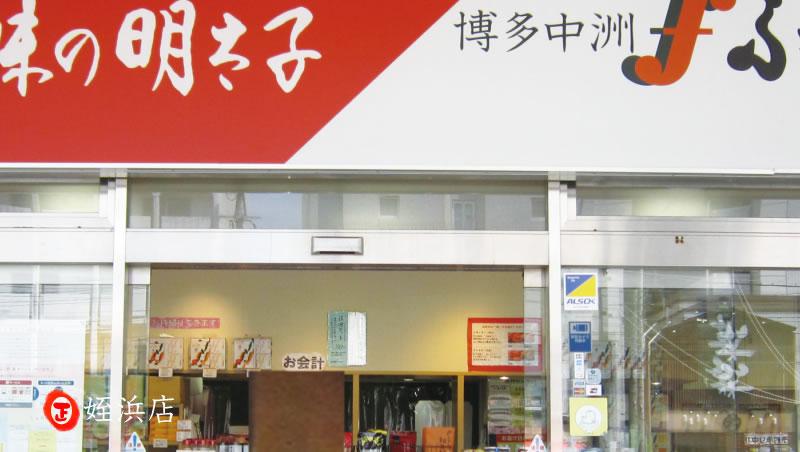 ふくや姪浜店