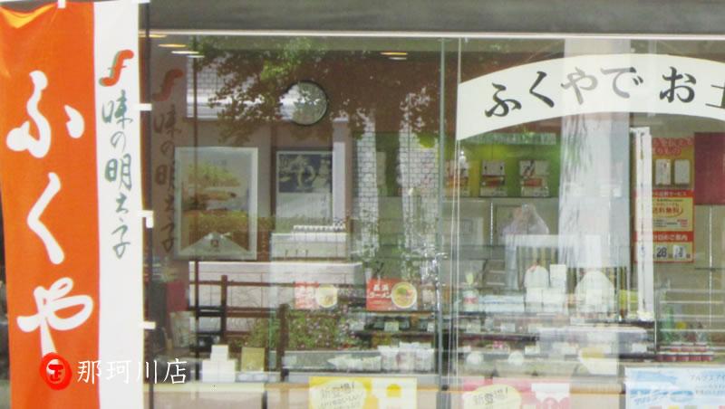 ふくや那珂川店