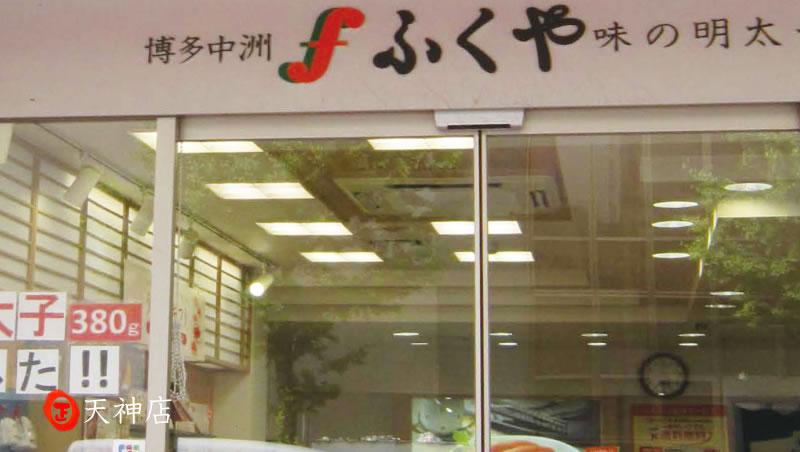 ふくや天神店