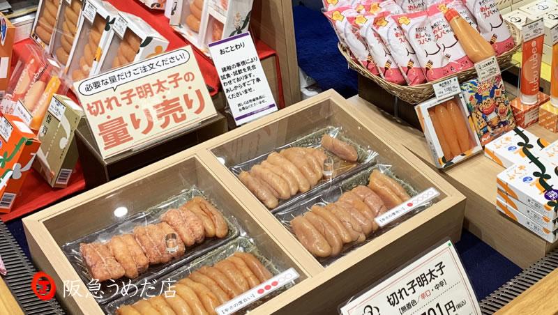 ふくや阪急梅田店